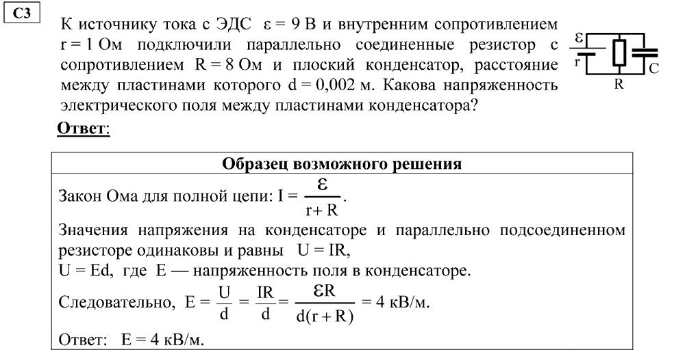 К источнику тока с ЭДС ε = 9 В