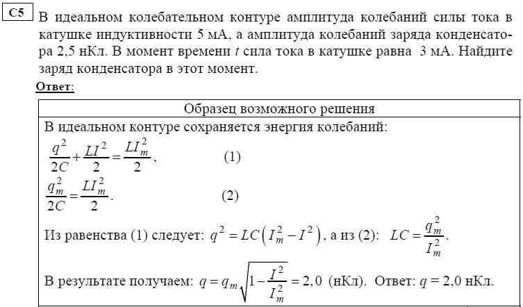 zaryad-kondensatora-idealnogo-kolebatelnogo