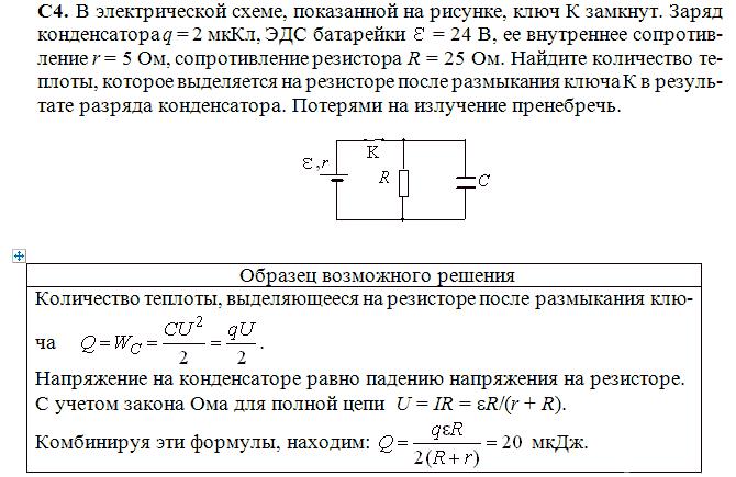 На рисунке показана электрическая схема в которой эдс батарейки 24 в