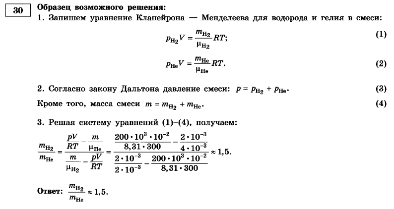 Найти отношение массы водорода к массе гелия