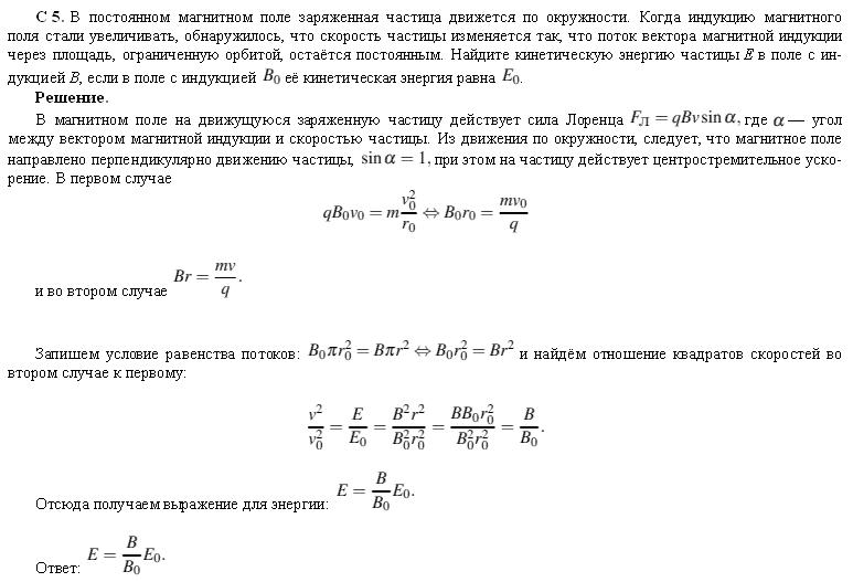 В магнитном поле индукция которого изменяется по закону в