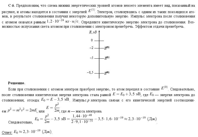 Предположим что схема нижних энергетических уровней атомов некоего элемента