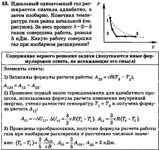 Термический кпд равен 0,4 определите работу изотермического сжатия газа, если работа изотермического расширения