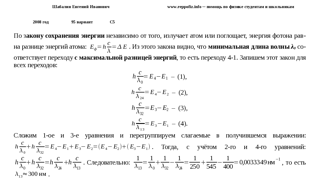 2008 год. Вариант 5939. С5
