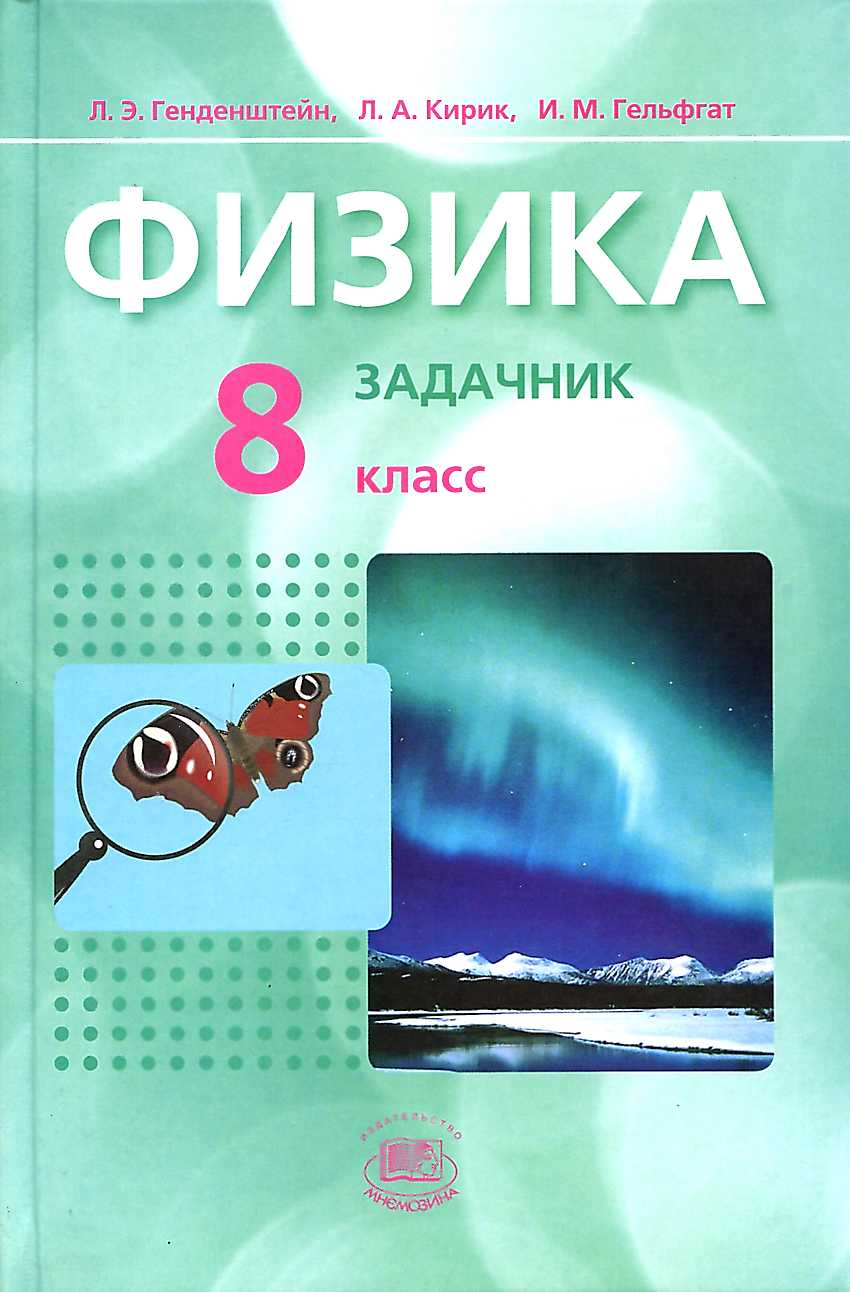 Илекса издательство физика кирик 7 класс гдз
