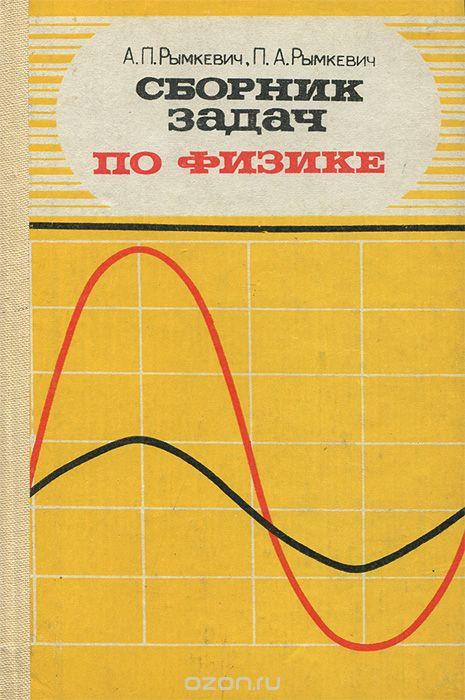 Решебник по физике для 10 класса а п рымкевич москва просвещение 1984год бесплатно