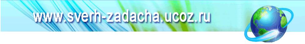 www.sverh-zadacha.ucoz.ru